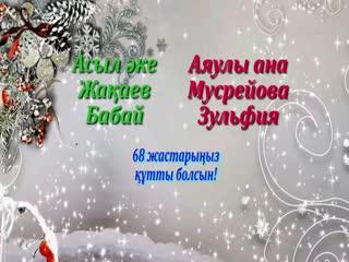 Сазды сәлем_Мусрейова, Жақаев