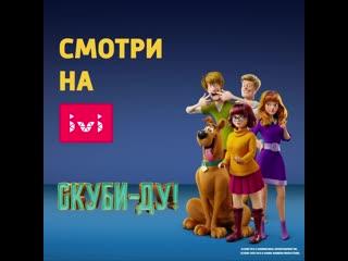 «СКУБИ-ДУ!»: кинопремьера онлайн на IVI