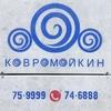 Ковромойкин - химчистка ковров и мебели в Кирове
