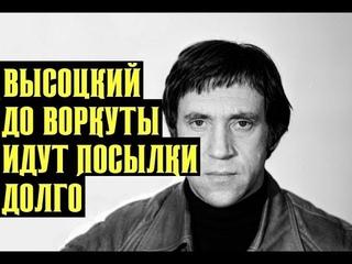 Высоцкий До Воркуты идут посылки долго, 1972 г