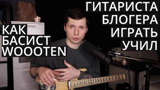 Victor Wooten научил блогера груву мимо нот