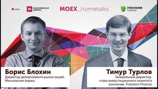 #MOEX_hometalks Freedom Finance