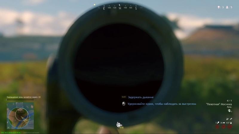 научите стрелять