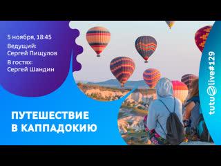 Путешествие в Каппадокию || Туту Live # 129