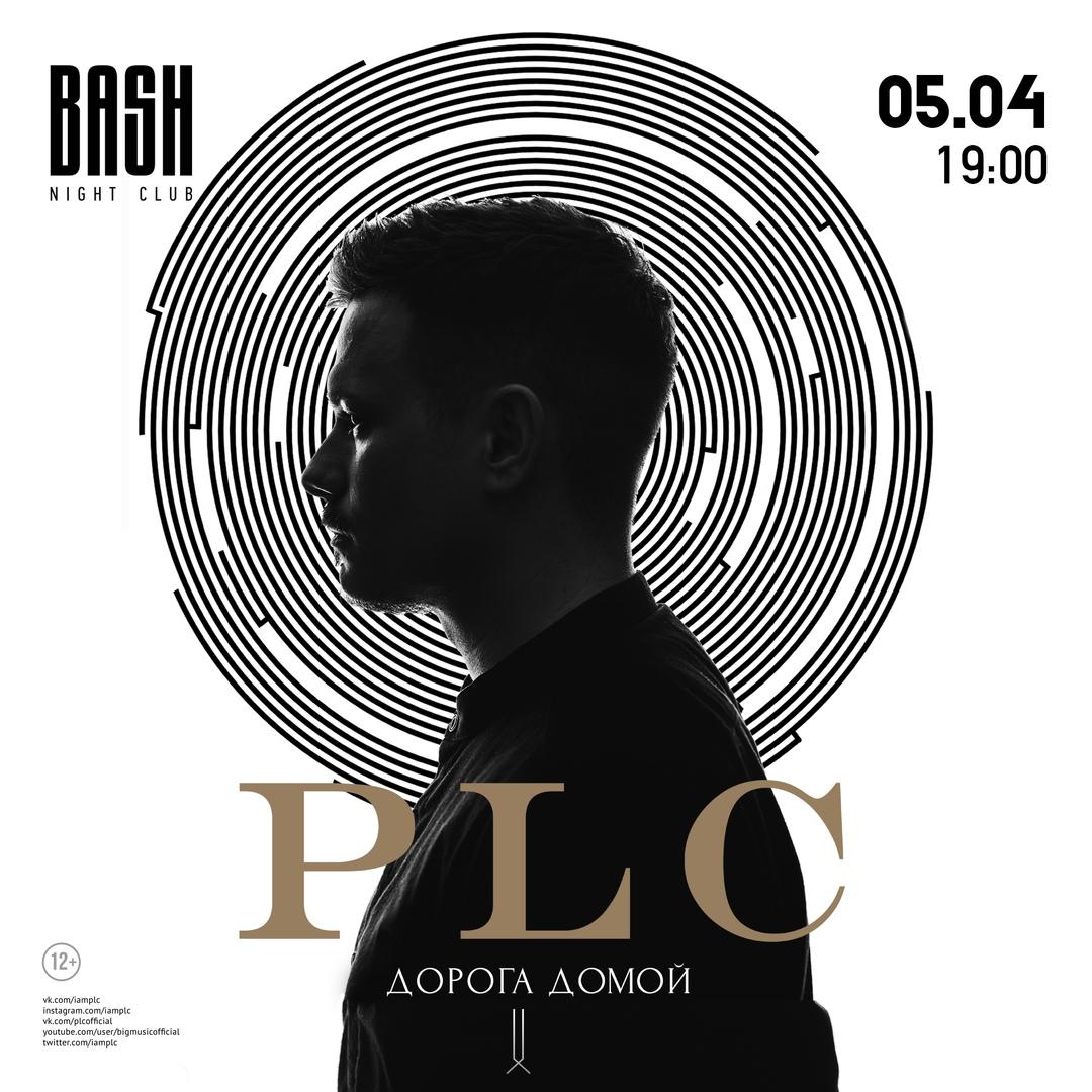 "Афиша PLC / КАЗАНЬ / 5 апреля / ""BASH BAR"""