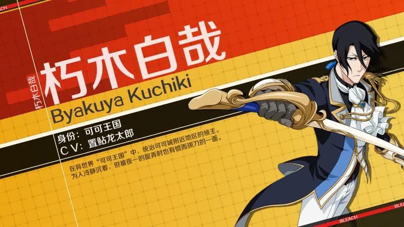 BM3D | Gameplay | Byakuya Kuchiki [Coco]