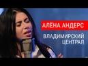 Алена Андерс - Владимирский централ