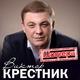 Шансон Дорожный - Шоферская