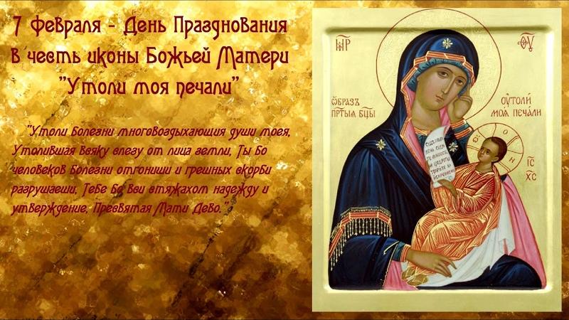 вашем праздник иконы божией матери утоли моя печали поздравление более того