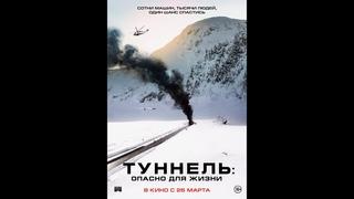 Туннель: Опасно для жизни - Трейлер Русский 2020