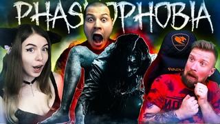 Phasmophobia стрим с @Машка Рыжая и @Dostas | Обновление в Фазмофобия |  Призраки стали гениями