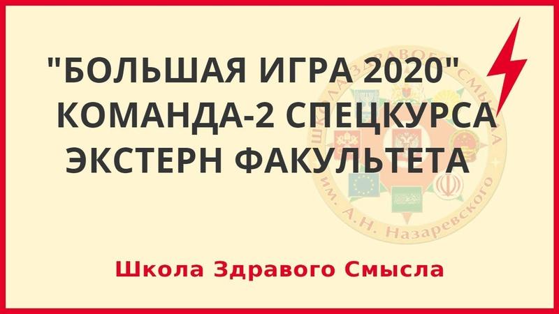 Большая игра 2020 Команда спецкурса 2 Экстерн факультет по Высшему управлению