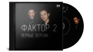 VA Фактор 2 – Первые Версии CD, Album