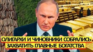 Жесть!  Ограбление России продолжается: Олигархи решили захватить главные богатства страны