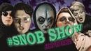 SNOB SHOW 2 Внутряки Семейные ДРАМЫ Вечер в хату