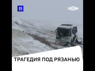 Трагедия под Рязанью: автобус улетел в кювет