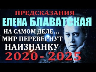 Предсказания, пророчества Елена Блаватская 2020 - 2025 Тайная доктрина. Мир перевернут наизнанку