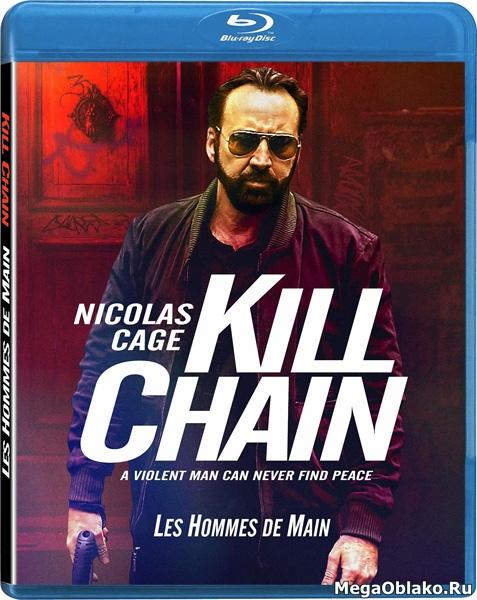 Цепь убийств / Kill Chain (2019/BDRip/HDRip)