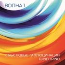 Обложка Вечно молодой (2015) - DJ Nejtrino, Смысловые галлюцинации
