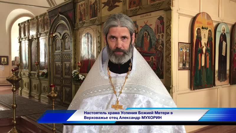 Пасхальное обращение отца Александра МУХОРИНА (18.04.20)