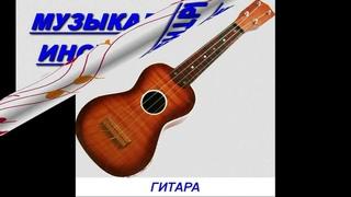 Презентация для детей по Доману - Музыкальные инструменты