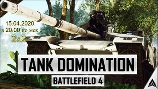 📺 ЛУЧШИЙ ТАНКОВЫЙ ЭКИПАЖ 2х2 🎥 в Battlefield 4 👋