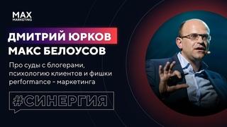 Дмитрий Юрков Синергия и Макс Белоусов - Суды с блогерами, Психология и Фишки performance маркетинга