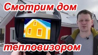 Смотрим дом тепловизором Testo 882 // Шведский красный
