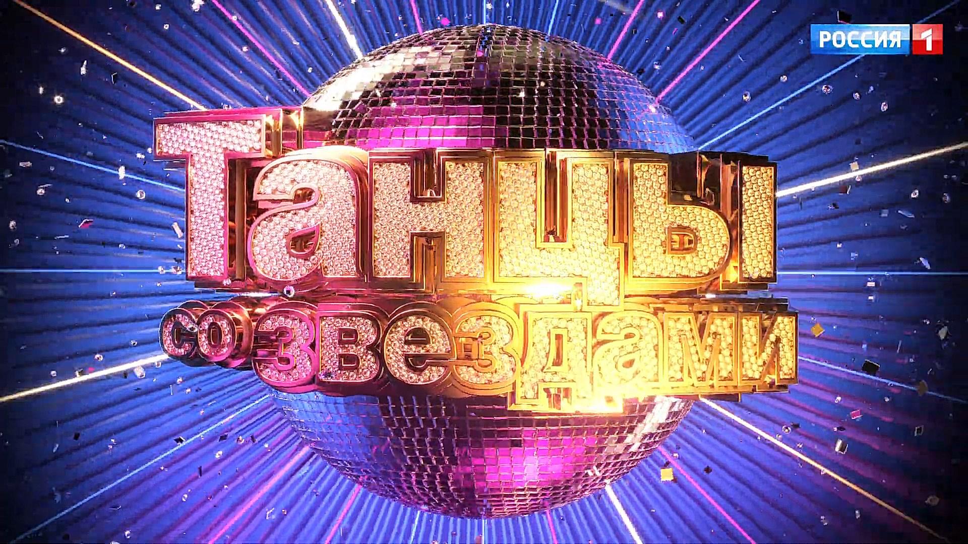 Танцы со звёздами 2020 кто победил, участники, все выпуски