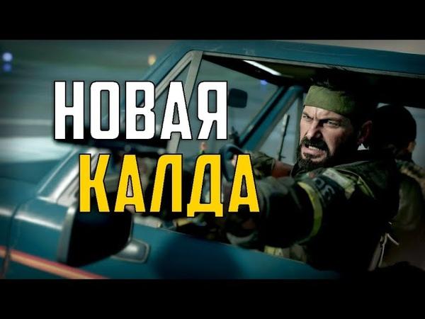 Call of Duty Black Ops Cold War СТОИТ ЛИ ПОКУПАТЬ Мнение о бета тесте