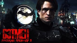 БЭТМЕН (2022) - Русский Трейлер #2   Версия Тизер ПРО