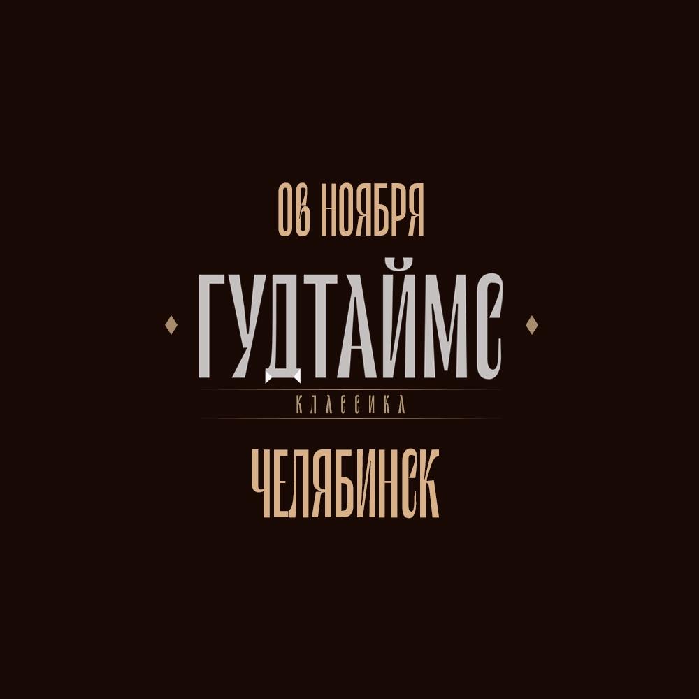 Афиша Челябинск 06.11 / ГУДТАЙМС / ЧЕЛЯБИНСК OZZ