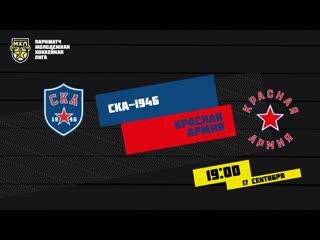 LIVE! Париматч МХЛ «СКА-1946» - «Красная Армия» ( – 19:00)