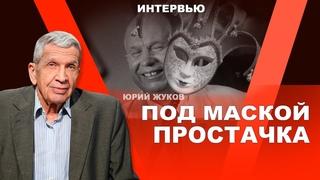 Что Хрущев зачистил в архивах? Ручное КГБ. Мода на ордена. Юрий Жуков