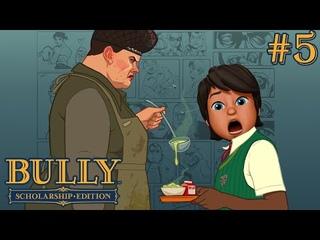 Bully: Scholarship Edition (Прохождение с русской озвучкой) #5
