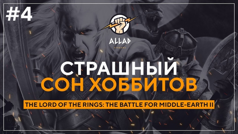 СТРАШНЫЙ СОН ХОББИТОВ | LOTR: The Battle for Middle-Earth II 4