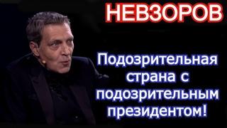 Подозрительная страна с подозрительным президентом! Александр Невзоров последнее 2021