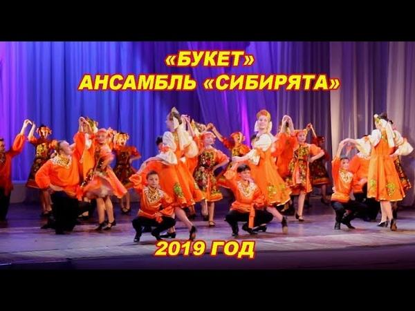 Букет. Ансамбль Сибирята . Группа Краски 2019
