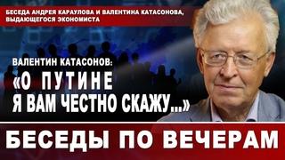 Валентин Катасонов, доктор экономических наук  «О Путине я вам честно скажу…»