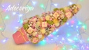 Новогодняя розовая ёлка своими руками DIY Christmas tree