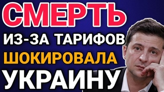 Смотри пока не удалили! Немыслимая трагедия шокировала Украину! Новые протесты ЖКХ и ГАЗ. Медведчук