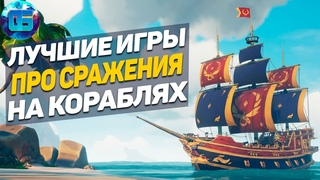 Лучшие Игры с Мореплаванием и сражением на кораблях   Игры про пиратов и морские бои