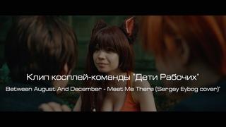 "BAaD - Meet Me There (Sergey Eybog cover) - клип команды ""Дети Рабочих"", Бесконечное Лето"
