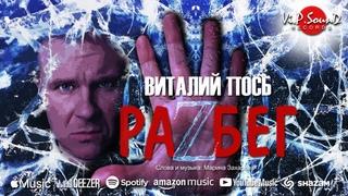 Виталий Пось - Разбег (Official Video 2021)