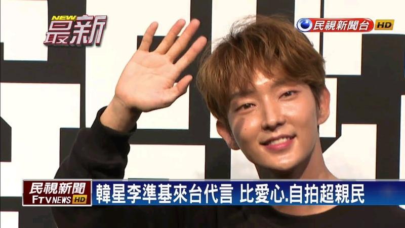 民視新聞網 Formosa TV News network 韓星李準基來台代言 比愛心.自拍超親民-民視新聞