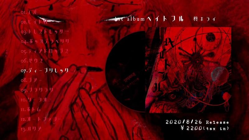 2020 8 26Release 柊キライ 1st album「ヘイトフル」クロスフェードデモ