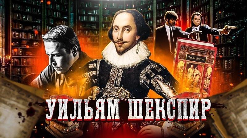Шекспир и Тарантино I Тит Андроник Исповедь литературоведа