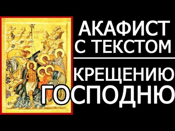 Акафист и молитва Крещению Господню Богоявлению