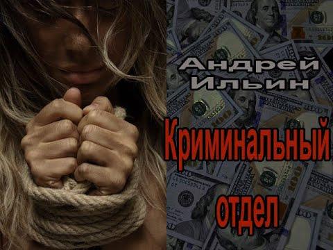 Аудиокнига Криминальный отдел Андрей Ильин
