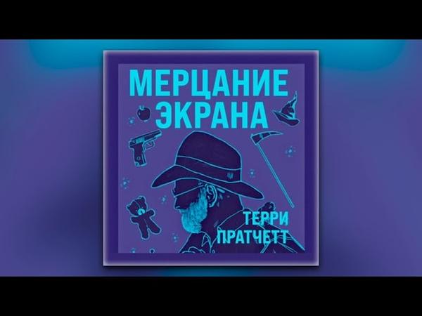 Терри Пратчетт Мерцание экрана аудиокнига